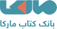 بانک کتاب مارکا | خرید کتاب درسی،کمک درسی،دانشگاهی،زبان،عمومی