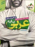 عربی پایه دهم و یازدهم تست خیلی سبز