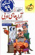 آرایه ادبی هفت خان خیلی سبز