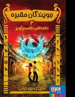 جویندگان مقبره2(حافظان طلسم آویز)هوپا