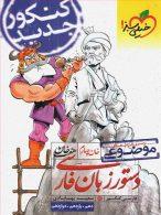 دستور زبان فارسی هفت خان خیلی سبز