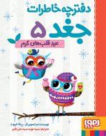 دفترجه خاطرات جغد5(عید قلب های گرم)هوپا