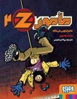 مامور Z دو(مامور Z ماجراجویی می کند)هوپا