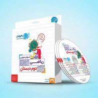 DVD دی وی دی آموزش مفهومی ریاضی دوم دبستان رهپویان دانش و اندیشه