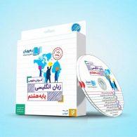 DVD دی وی دی آموزش مفهومی زبان انگلیسی  هشتم رهپویان دانش و اندیشه