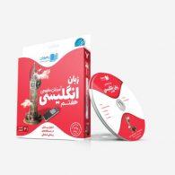 DVD دی وی دی آموزش مفهومی زبان انگلیسی هفتم رهپویان دانش و اندیشه