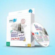 DVD دی وی دی آموزش مفهومی عربی نهم رهپویان دانش و اندیشه