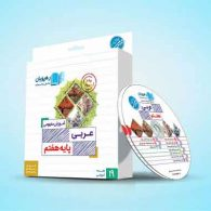 DVD دی وی دی آموزش مفهومی عربی هشتم رهپویان دانش و اندیشه
