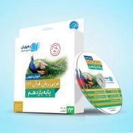 DVD دی وی دی آموزش مفهومی عربی زبان قرآن یازدهم رهپویان دانش و اندیشه