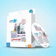 DVD دی وی دی آموزش مفهومی علوم دوم دبستان رهپویان دانش و اندیشه