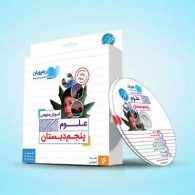 DVD دی وی دی آموزش مفهومی علوم پنجم دبستان رهپویان دانش و اندیشه