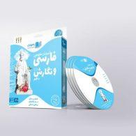 DVD دی وی دی آموزش مفهومی فارسی و نگارش دهم رهپویان دانش و اندیشه