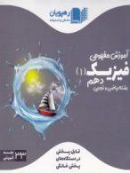 DVD دی وی دی آموزش مفهومی فیزیک دهم رهپویان دانش و اندیشه