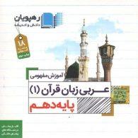 DVD دی وی دی آموزش مفهومی عربی زبان قرآن دهم رهپویان دانش و اندیشه