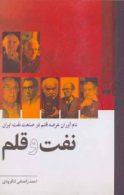 نفت و قلم:نامآوران عرصه قلم در صنعت نفت ایران/کویر