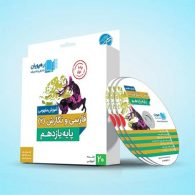 DVD دی وی دی آموزش مفهومی فارسی و نگارش یازدهم رهپویان دانش و اندیشه