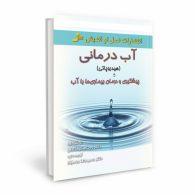 آب درمانی/نسل نواندیش