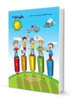 پک 5 جلدی رنگین کمان تیزهوشان(ریاضی-علوم-هوش-زبان آموزی-آمادگی برای نوشتن) گامی تا فرزانگانفرزانگان