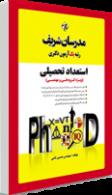 استعداد تحصیلی دکتری(ویژه گروه فنی و مهندسی)مدرسان شریف