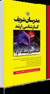 الکترونیک 1و2/مدرسان شریف
