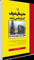 انتقال جرم و عملیات واحد 1 و 2 ارشد مدرسان شریف