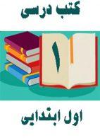 دوره کامل کتاب های درسی اول ابتدایی