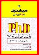 مجموعه سوالات آزمون های مهندسی برق-قدرت دکتری مدرسان شریف