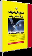 تجزیه و تحلیل سیستم ها/دکتری/مدرسان شریف