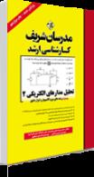 تحلیل مدارهای الکتریکی (2)مدرسان شریف