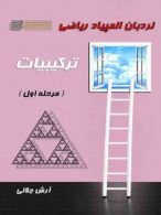 نردبان المپیاد ریاضی ترکیبیات مرحله اول گچ