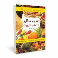 تغذیه سالم براساس طب نتروپت/نسل نواندیش