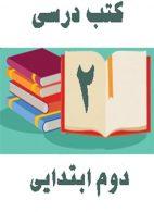 دوره کامل کتاب های درسی دوم ابتدایی