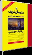 ریاضیات مهندسی/مدرسان شریف