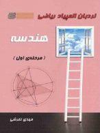 نردبان المپیاد ریاضی هندسه گچ