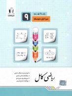 ریاضی کامل نهم نشر جویامجد