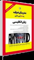زبان انگلیسی دکتری/مدرسان شریف