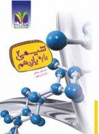 شیمی یازدهم تک رقمی-مزینانی