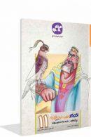 اکو کار عربی,زبان قرآن یازدهم رشته انسانی کاگو