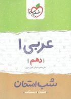 عربی دهم شب امتحان خیلی سبز