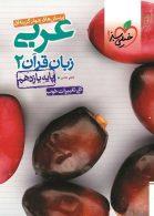 تست عربی زبان قرآن یازدهم خیلی سبز
