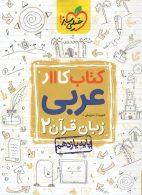 کتاب کار عربی یازدهم خیلی سبز