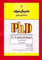 مجموعه سوالات آزمون های مهندسی عمران-سازه دکتری مدرسان شریف
