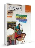 فارسی جامع هشتم فرزانگان