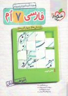 فارسی تیزهوشان هفتم خیلی سبز