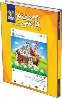 فارسی هفتم تک رقمی-مزینانی