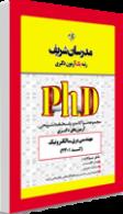مجموعه سؤالات آزمونهای برق-الکترونیک/مدرسان شریف
