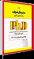 مجموعه سؤالات آزمون مهندسی عمران سال 1395 دکتری مدرسان شریف