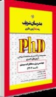مجموعه سؤالات آزمون های برق-مخابرات سیستم/دکتری/مدرسان شریف