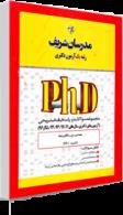 مجموعه سوالات آزمون های مهندسی برق-الکترونیک سال های 91 الی 96/مدرسان شریف