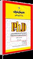 مجموعه سوالات آزمون های مهندسی برق-مخابرات سال های 91 الی 96/مدرسان شریف